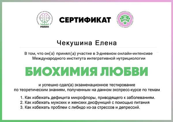 Елена Чекушина - нутрициолог-диетолог, консультант по питанию