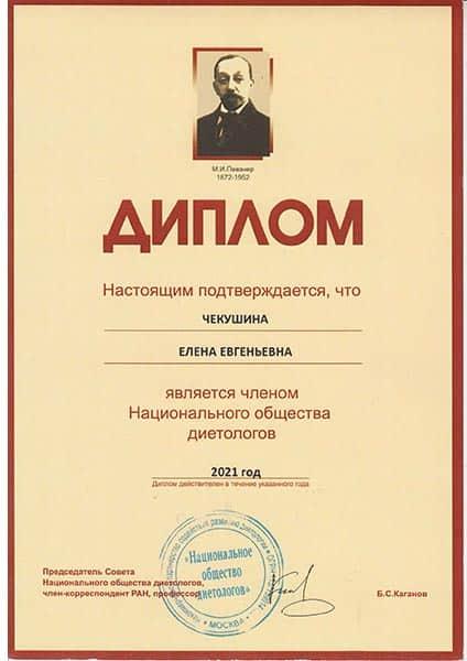 Диплом национального общества диетологов Чекушина Елена